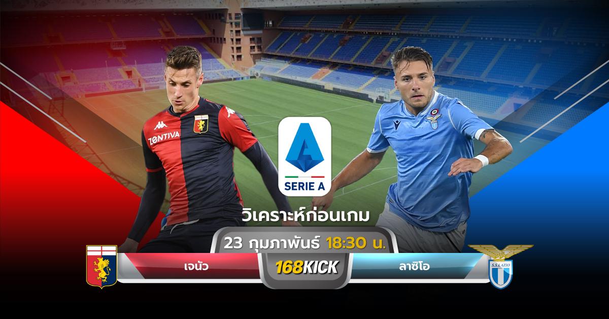 ฟุตบอลกัลโช ซีเรียอา2020/2021