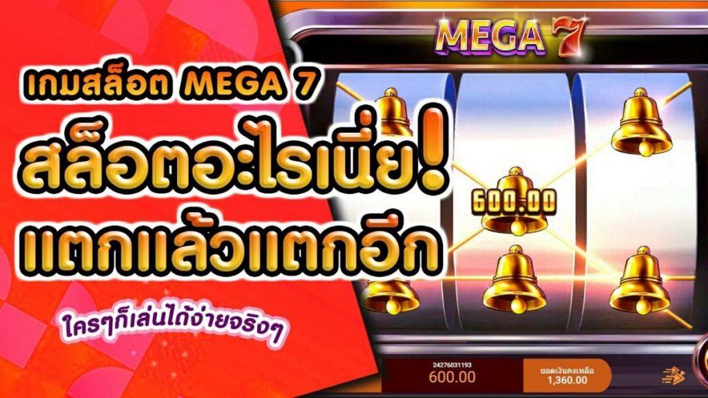 เกมSlot Mega 7